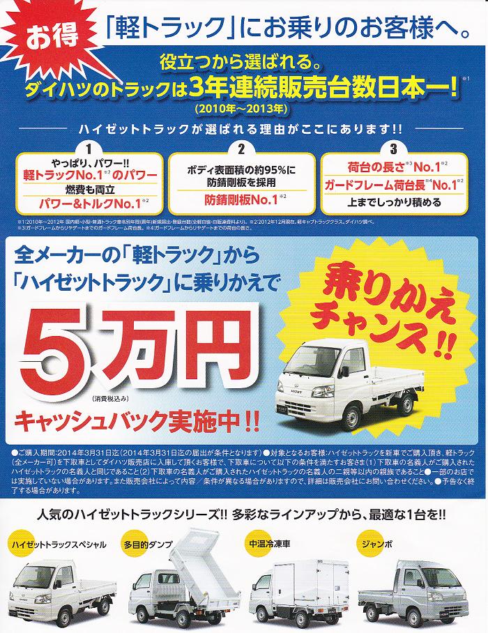 daihatsu_131004_01